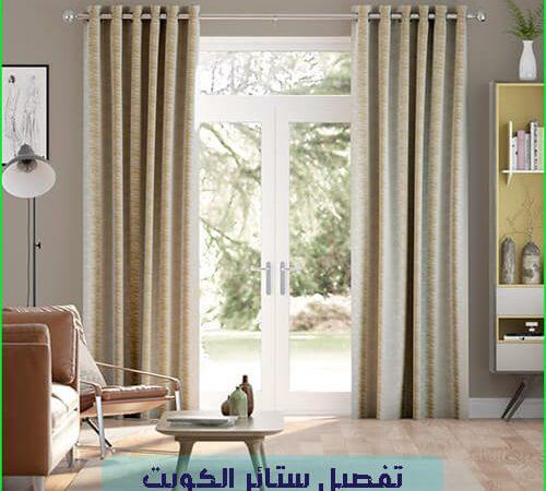 تفصيل ستائر الكويت ارخص ستائر في الكويت